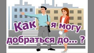 Быстрый иврит на слух (упражнения) / УРОК 5