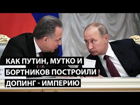 Как Путин, Мутко и Бортников построили допинг-империю