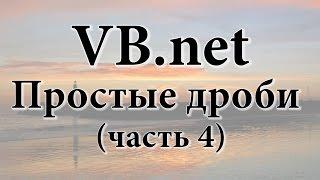 VB.net - Простые дроби (4) Наименьшее общее кратное. Калькулятор нок