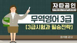 [자따공인 191021] 무역영어 3급 / 최석범 강사