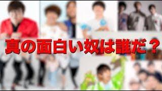 【優勝賞金1000万】ガチで1番面白いYouTuberを決めます!!!【H-1グランプリ開幕!‼︎‼︎】