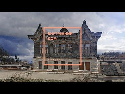 Внутренний дом #6 (Боровск)