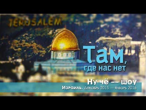 Ну че - шоу  Израиль  Выпуск 6