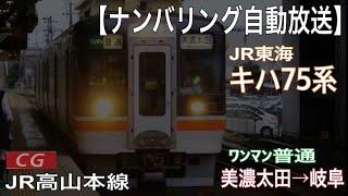 【ナンバリング自動放送】JR東海 高山本線 キハ75 美濃太田→岐阜