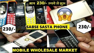 Mobile Wholesale Market in Delhi | Cheapest Mobile starts from Rs. 230 only