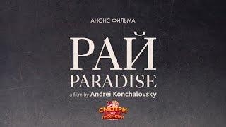 Рай: анонс фильма (Смотри не просмотри)