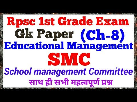 Ch-8 Educational Management (SMC-School management Committee) सर्वाधिक महत्वपूर्ण Topic