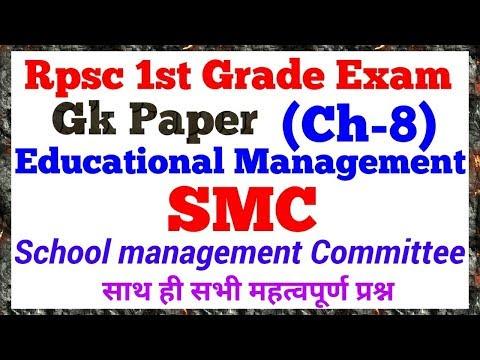 Ch-8 Educational Management (SMC-School Management Committee) सर्वाधिक महत्वपूर्ण Topic