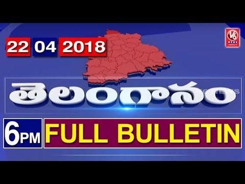 6 PM Telugu News | 22nd April 2018 | Telanganam | V6 News