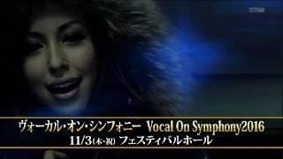 ヴォーカルオンシンフォニー 2016/Vocal On Symphony 2016 □出演;新妻...