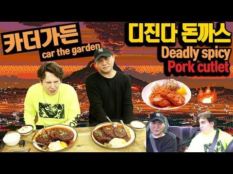 가수 카더가든과 디진다 매운 돈까스 도전 + 인터뷰 Deadly Spicy Pork Cutlet Challenge + Interview with Car the Garden