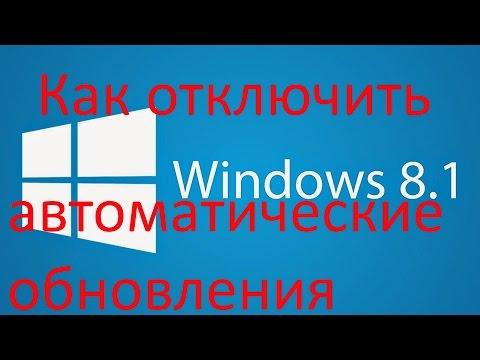 Как отключить автоматическое обновление Windows 8,8 1