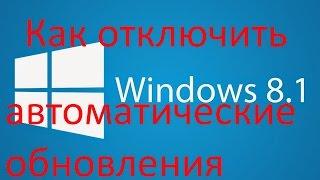 Как отключить автоматическое обновление windows 8,8 1(, 2016-08-28T20:38:11.000Z)