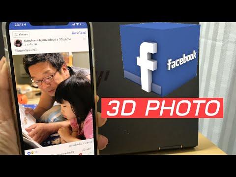 วิธีทำ Facebook 3D Photo มาแล้ว ลองเล่นกัน - วันที่ 16 Oct 2018