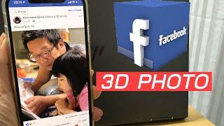 วิธีทำ Facebook 3D Photo มาแล้ว ลองเล่นกัน