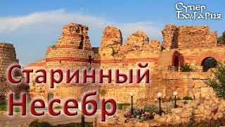 Несебр - один из древнейших городов Болгарии(Стааринный Несебр, отдых в Болгарии - http://superbulgaria.info/nesebr-istoriya/ Несебр - город музей, находящийся под эгидой..., 2013-06-16T14:45:22.000Z)