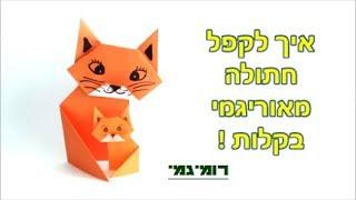 איך לקפל חתולה חמודה באוריגמי