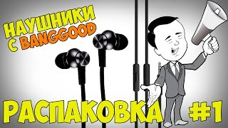 РОЗПАКУВАННЯ #1 - Xiaomi Piston Basic Edition з Banggood