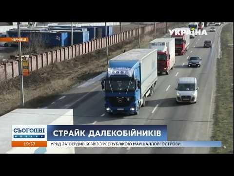 Далекобійники протестують через брак дозволів на перевезення товарів