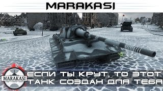Если ты хорошо играешь, то этот танк создан для тебя World of Tanks