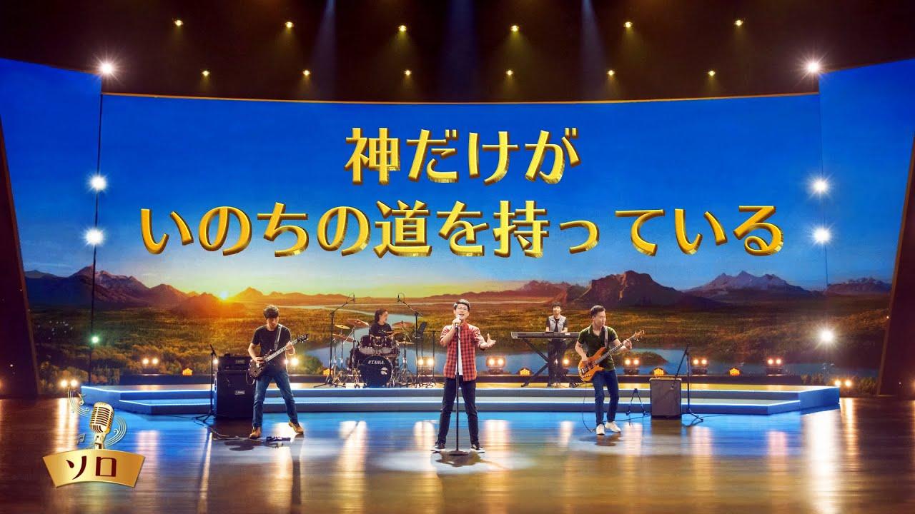 ゴスペル音楽「神だけがいのちの道を持っている」日本語字幕