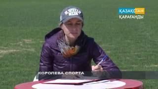 В Караганде стартовал чемпионат по легкой атлетике — Сайт те
