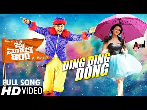 Jai Maruthi 800 | Ding Ding Dong | Full HD Video | Sharan,Shruthi Hariharan,Shubha Punja