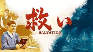 クリスチャン映画「救い」 真の救いとは何か|予告編|日本語吹き替え