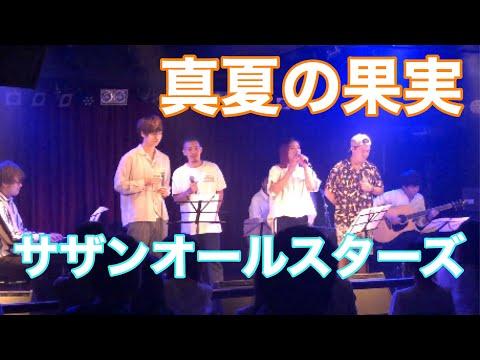 ⦅acane cover⦆真夏の果実/サザンオールスターズ 2019/08/22