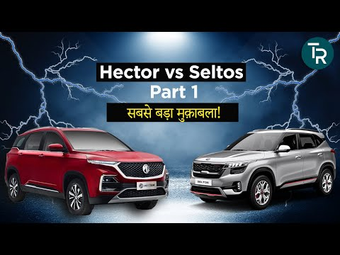Kia Seltos Or MG Hector   Base Variant Comparison  Review in Hindi   Part 1    TrialRoom