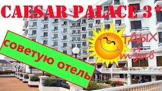 Отзывы отдыхающих об отеле Caesar Palace 3*  г. Паттайя  (Тайланд) .Обзор отеля(Отель Caesar Palace 3* расположен в городе Паттайя в Тайланде. В видео подробно расскажем про данный отель (пляж..., 2015-12-17T13:13:11.000Z)