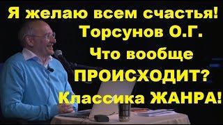Торсунов О.Г. Что вообще ПРОИСХОДИТ? Классика ЖАНРА!