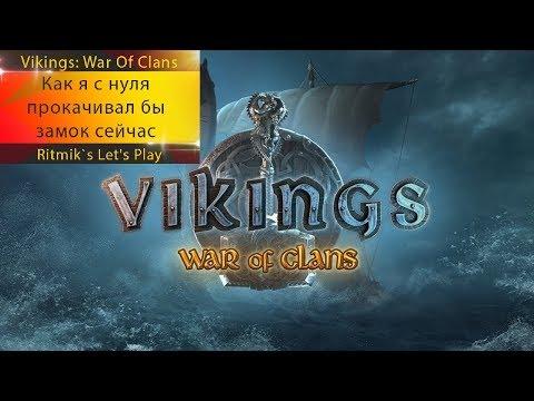 Vikings: War Of Clans - Как я бы прокачивался сейчас с нуля