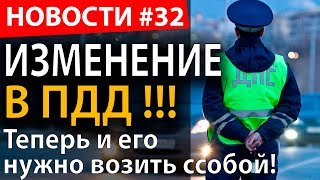Изменения в ПДД и новый мотор для UAZ Patriot!
