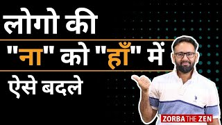 Convert NO Into YES | Sales Motivational | Sales Training & Techniques   | Zorba The Zen | Hindi