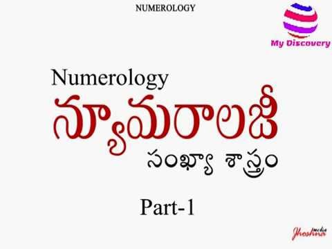 Numerology In Telugu Know Your Future By Numerology Youtube