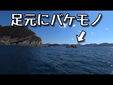 足元がバケモノだらけの聖地五島で22時間釣りしてみたら...(Vol.96 )