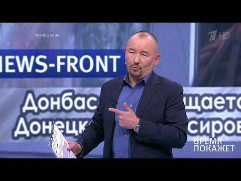 Донбасс: кому нужно обострение? Время покажет. Выпуск от 26.06.2019