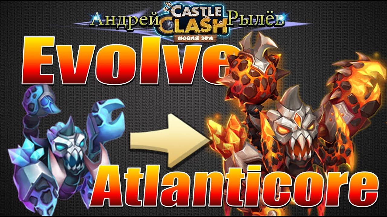 Битва Замков, Эволюция Атлантикора, Evo1 Atlanticore