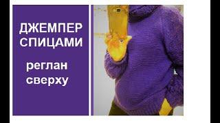 Джемпер вязаный спицами, реглан сверху 46-48р. Подрезы и росток.Crochet And Knitting