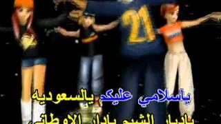 يا سلامى عليكم يا السعوديه كاريوكى Arabic Karaoke