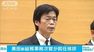 黒田新総務次官が訓示「常に中立、公正求められる」(19/12/24)