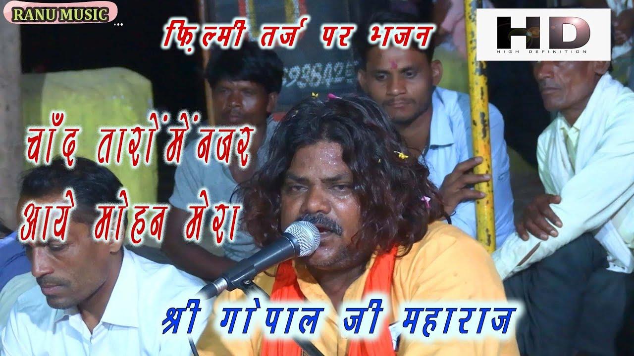 फ़िल्मी तर्ज पर अधारित भजन // तारों में नजर आये मोहन मेरा // श्री गोपाल जी महाराज की आवाज में