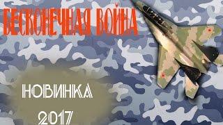 Бесконечная война (2017) военные фильмы 2017, фильмы про войну