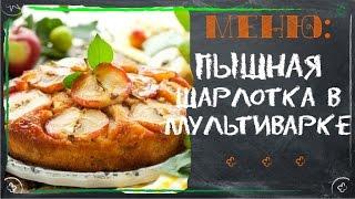 Пышная шарлотка с яблоками в мультиварке (рецепты десертов)