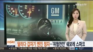 """쉐보레 """"주행중엔진시동꺼짐"""""""