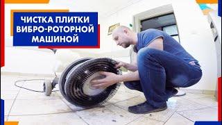 Чистка плитки вибро-роторной машиной(Заказать чистку плитки можно на сайте: http://www.himdivan.ru Или позвонив по телефону: +7 (495) 649-62-46 Есть вопросы? Звони..., 2016-06-20T21:21:32.000Z)