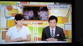 すずかちゃんの渡米について、7月21日夕方のニュース報道です。