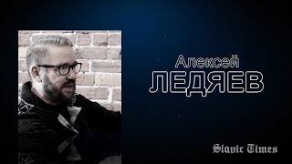 Slavic Times - Алексей Ледяев / Alexei Ledyaev PROMO