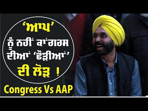 Congress ਨਹੀਂ ਆਪਣੇ ਦਮ 'ਤੇ AAP ਲੜੇਗੀ ਚੋਣ: Bhagwant Mann